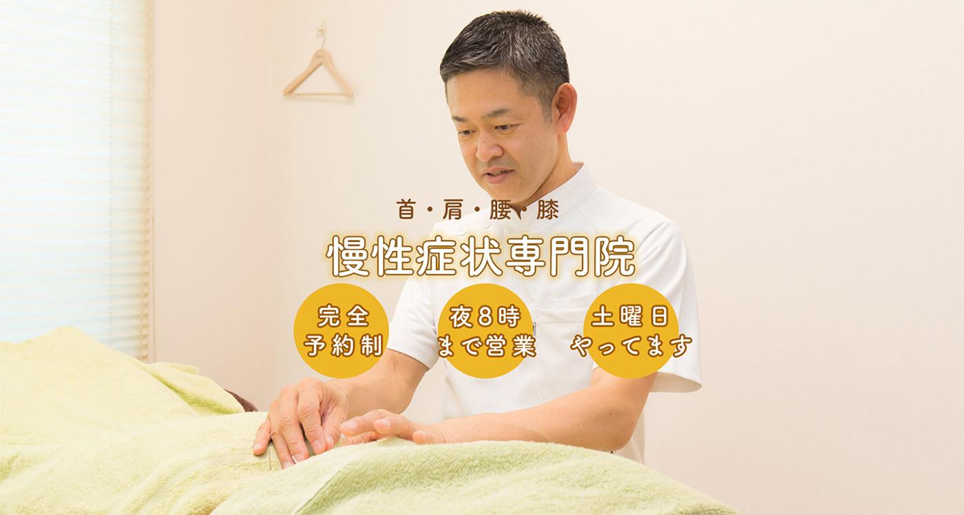木村鍼灸治療院
